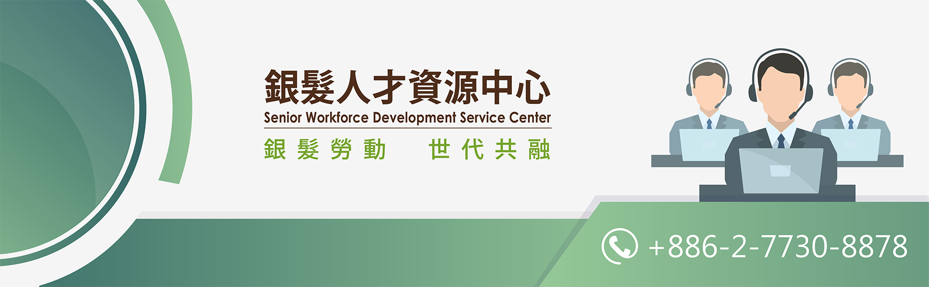 welcome to Senior Workforce Development Service Center